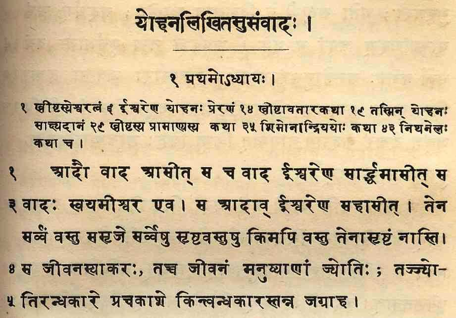 Sanskrit Documents